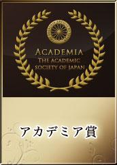 アカデミア賞