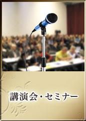 講演会・セミナー