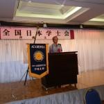 来賓 沖縄国際大学学長 大城保先生挨拶