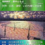 第10回有明海再生シンポジウム「-豊かな有明海と周辺地域社会を未来世代に-」(表)