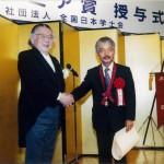 中村哲先生と西島会長