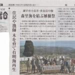 森里海を結ぶ植樹祭毎日新聞記事