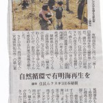 第1回植樹祭長崎新聞記事