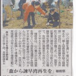 森里海を結ぶ植樹祭西日本新聞記事