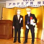 アカデミア省受賞者 池上惇氏と真栄城会長